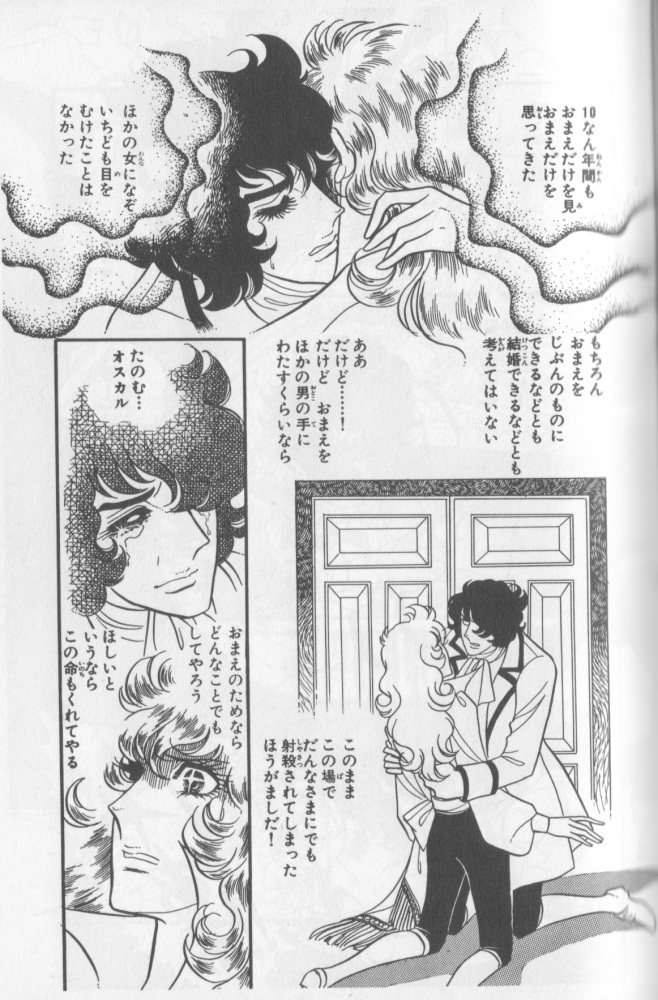 Character, Control and Confession: The Theme of Love in The Rose of Versailles, Part 2 (5/6)