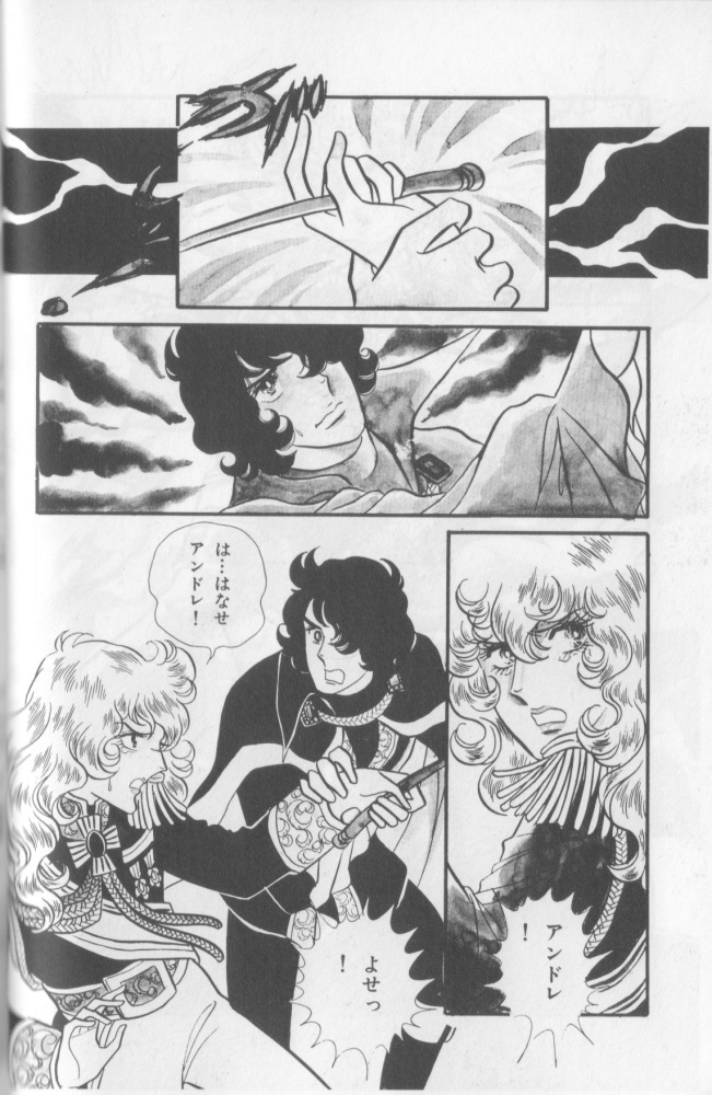 Character, Control and Confession: The Theme of Love in The Rose of Versailles, Part 1 (3/6)