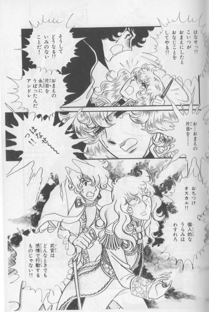 Character, Control and Confession: The Theme of Love in The Rose of Versailles, Part 1 (4/6)