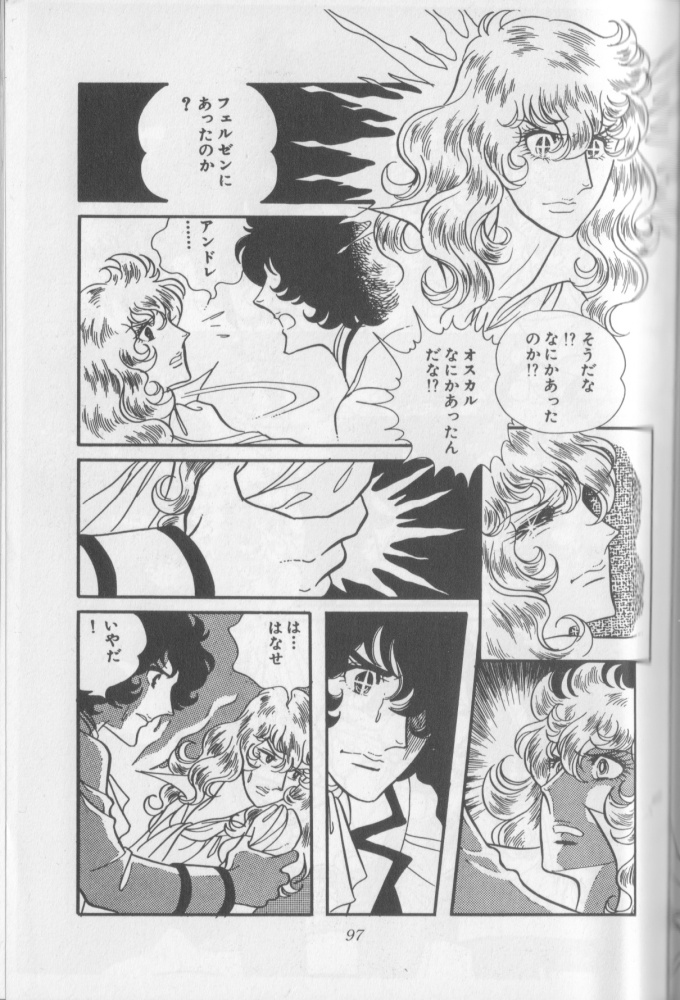 Character, Control and Confession: The Theme of Love in The Rose of Versailles, Part 2 (1/6)