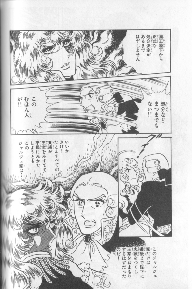 Character, Control and Confession: The Theme of Love in The Rose of Versailles, Part 3 (3/6)