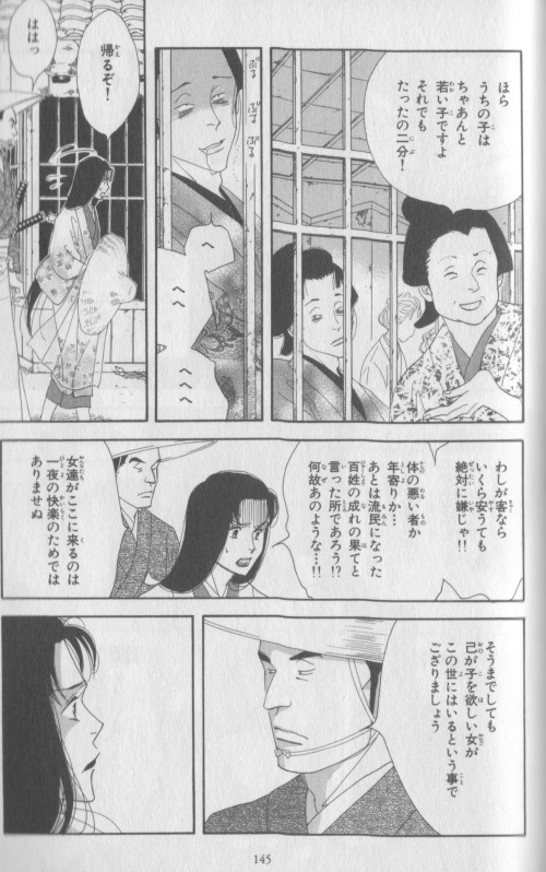 The remains of Yoshiwara. Vol. 3, p. 145.