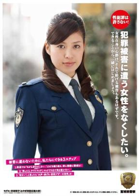"Miyagi Prefecture Police Recruitment Poster: ""I Want to Stop Violence Against Women."""