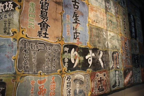 The Nippon Kan theater curtain in the Tateuchi Story Theater: advertisements from local Japanese- and Chinese-owned companies