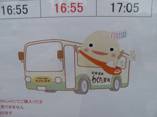 On the schedule for the bus to Wakura Onsen.