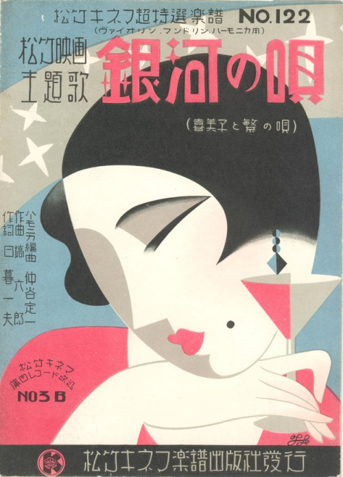 "SONGBOOK FOR ""SONG OF THE MILKY WAY"" (GINGA NO UTA) FROM THE FILM MILKY WAY (GINGA), 1931, PRINTED BY NOGUCHI TSURUKICHI, PUBLISHED BY SHOCHIKU KINEMA GAKUFU SHUPPANSHA, COLOR LITHOGRAPH, INKS AND COLOR ON PAPER, 10 7/16 X 7 1/2 IN."