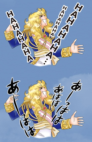 Image of Oscar from The Rose of Versailles laughing in English and Japanese text.