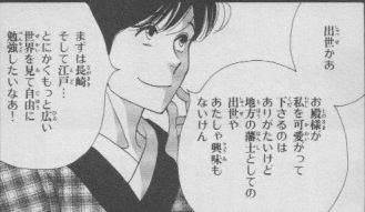 "Flashback to a younger Gennai. ""I don't want a title or land; I want to see Nagasaki and Edo!"" Vol. 10, p. 45."