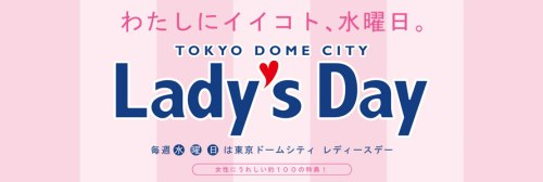 Tokyo Dome City Lady's Day
