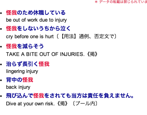 """Screenshot of ALC's example sentence for the Japanese noun as ""kega,"" injury, as ""TAKE A BITE OUT OF INJURIES."""