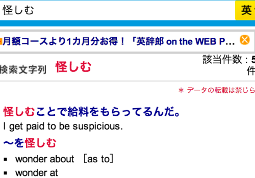 "Screenshot of ALC's example sentence of the Japanese verb ""ayashimu"" as ""I get paid to be suspicious"""