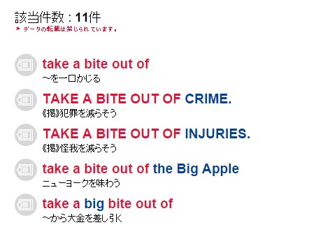 "ALC's entry for the English ""Take a bite out of"" in Japanese yields both ""take a bite out of crime"" and ""take a bite out of injuries"""